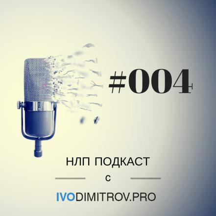 nlp-podcast-004-e1433059191981